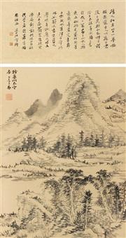 山水 (+ calligraphy, smllr; 2 works on 1 scroll) by song nian