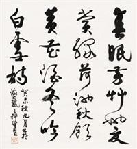 """行书""""唐诗一首"""" by chen peiqiu"""