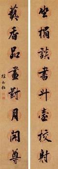 行书八言联 (couplet) by xu shuming