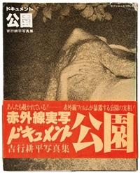 koen by kohei yoshiyuki