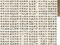 隶书册 (calligraphy) (album w/68 works) by ji dafu