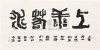 "书法""上善若水"" by luo yuan"