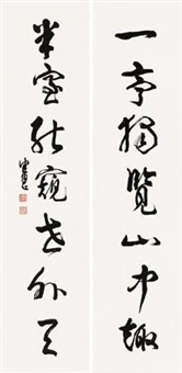 行书七言对联 (couplet) by chen peiqiu
