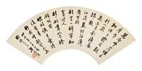 书法 扇面 设色镜片 by liang shuming