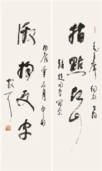 草书四言 对联 (couplet) by lin sanzhi