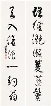 草书七言对联 (couplet) by chen peiqiu
