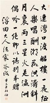 行书 镜片 纸本 by ma xiangbo