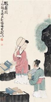曝书图 by xu lele