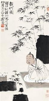 观竹图 by xu lele