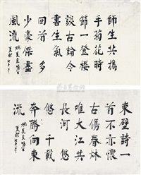 calligraphy (2 works) by xia yan