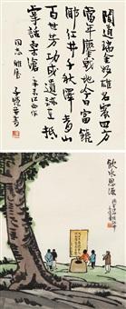 行书 饮水思源 (2 works) by feng zikai