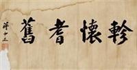 """楷书""""轸怀耆旧"""" by jiang zhongzheng"""