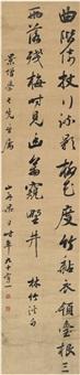 行书 七言诗 by liang tongshu