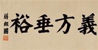 """楷书""""义方垂裕"""" by jiang jingguo"""