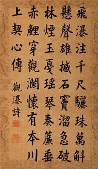 楷书 by emperor daoguang