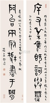 couplet of eight character verse in seal script by xu tongbai