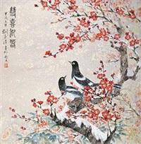 双喜迎春 镜片 设色纸本 by liu juqing