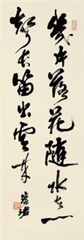 行草 立轴 纸本 by zhou huijun