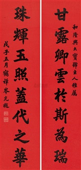 楷书八言联 (calligraphy) (couplet) by cen guangyue