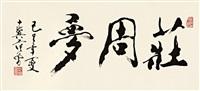 范曾(b.1938) 己巳(1989年)作 庄周梦 calligraphy by fan zeng