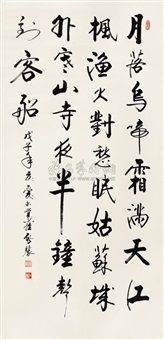 calligraphy in regular script by qi xiang