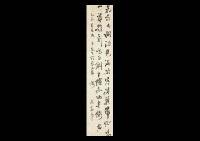 calligraphy by sanyo rai