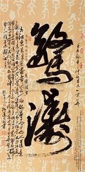 惊涛 by lin yunnan