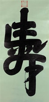 行书 (calligraphy in running script) by empress ronghui