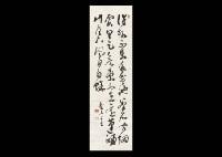 calligraphy by sanetomi sanjo