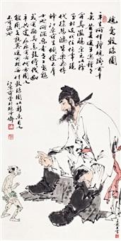 范曾(b.1938) 辛酉(1981年)作 馗鬼较珠 zhong kui and ghost by fan zeng