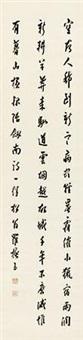 行书陆游诗 by luo zhenyu