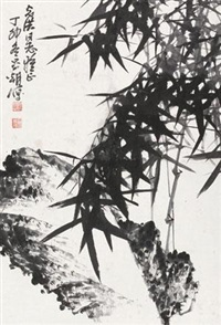 竹石 (bamboo and stone) by liu changchao