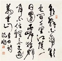 行书 by shen peng