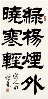 书法 立轴 水墨纸本 by liu bingsen