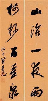 行书五言 对联 (running script calligraphy) (couplet) by da chongguang