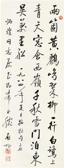 行书七言诗 立轴 纸本 by qi gong