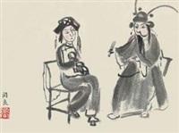 戏典人物 by guan liang