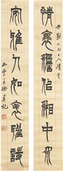 couplet in seal script (pair) by xu sangeng