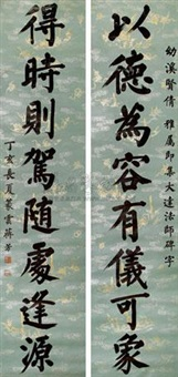 楷书八言联 (couplet) by jiang fang