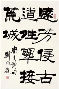 隶书 立轴 水墨纸本 by liu bingsen