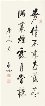 行书 立轴 纸本 by qi gong