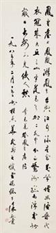 """行书""""登金陵凤凰台"""" by xu bangda"""