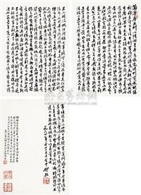 书法 by deng tuo