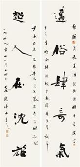 对联 (couplet) by luo shuzhong