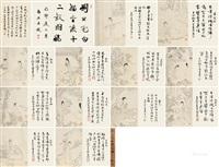金陵十二钗 (12 works) by liu danzhai