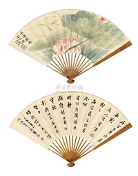 lotus calligraphy by lu yifei and deng sanmu