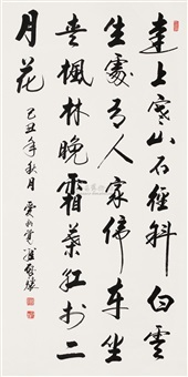 calligraphy in running script by qi xiang