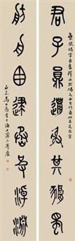 篆书八言 对联 (couplet) by ma gongyu