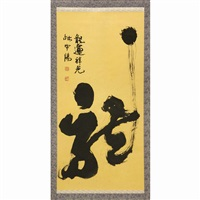 calligraphy > dragon, luck, blessed, light by lin zhongyang