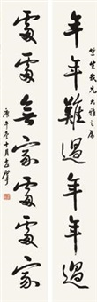 对联 (couplet) by xu zhimo